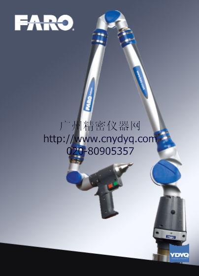 铂金便携式三坐标测量机/关节臂